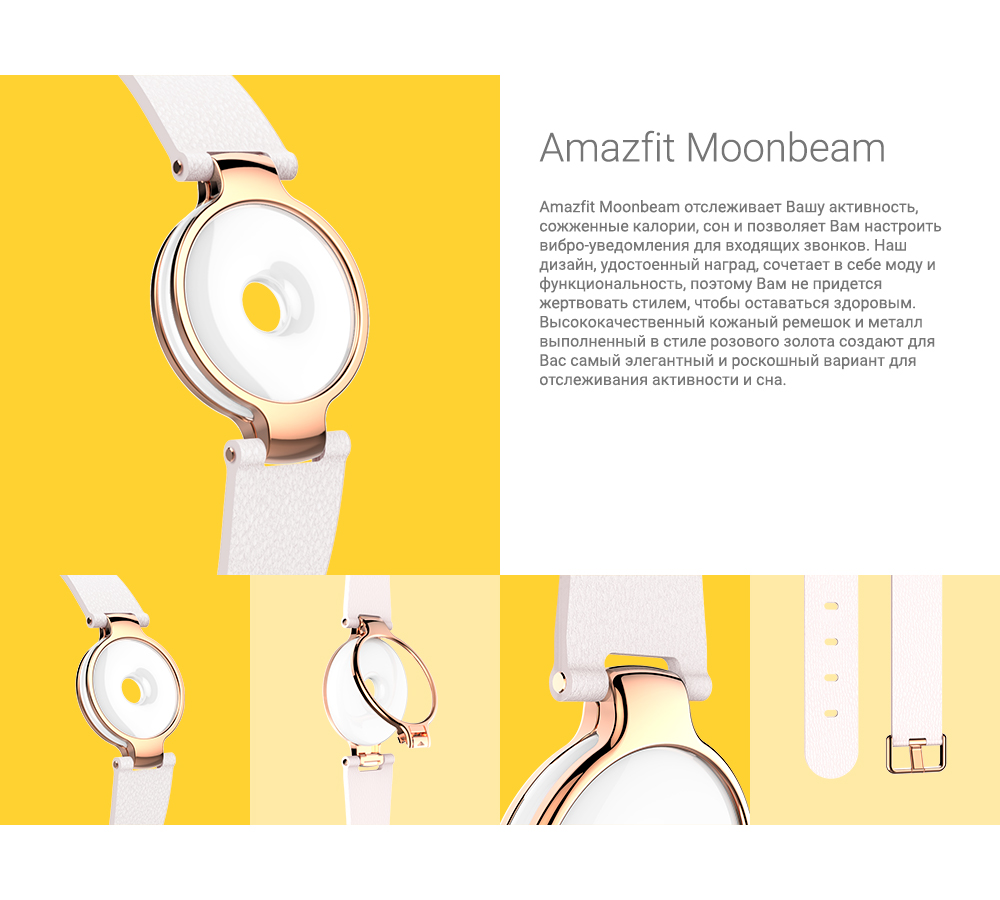 amazfit moonbeam купить