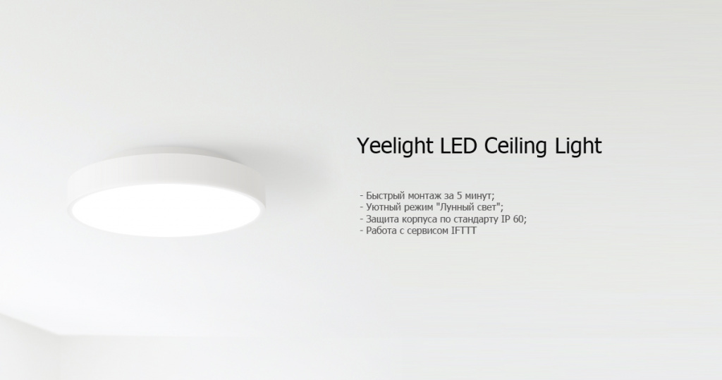 MiJia Yeelight Smart LED Ceiling Lamp купить