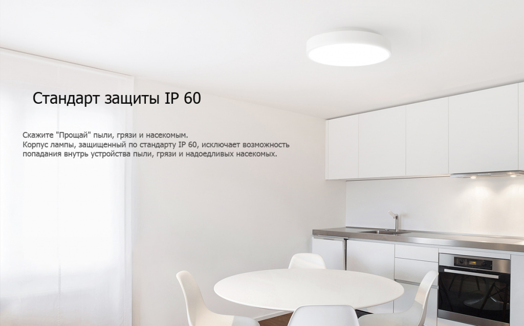 MiJia Yeelight Smart LED Ceiling Lamp