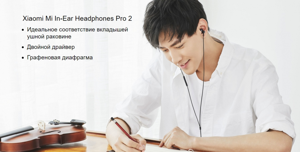 Mi In-Ear Headphones Pro 2 купить