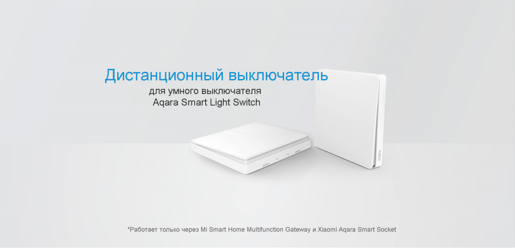 Remote switch for Aqara Smart Light Wall Switch купить