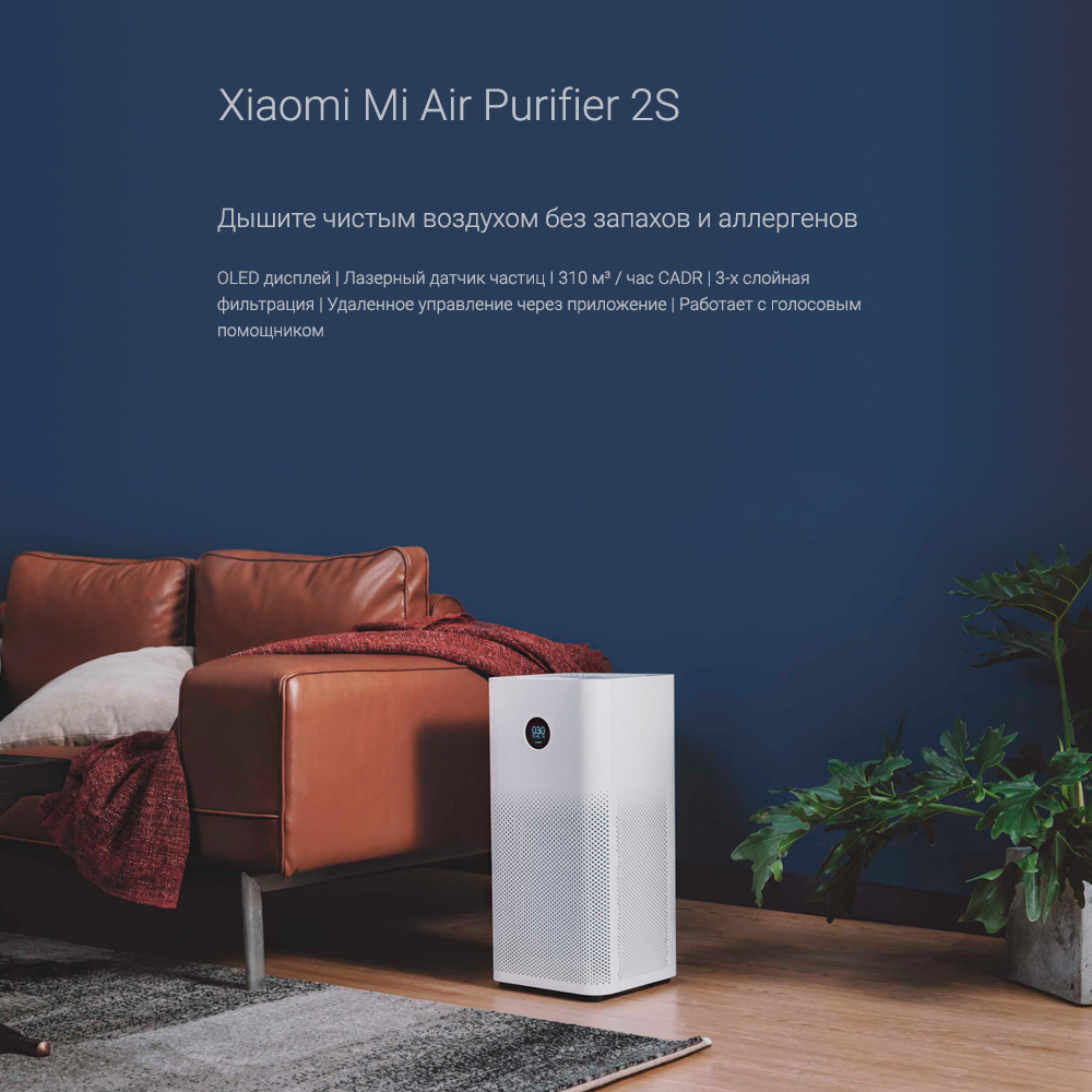 mi air purifier 2s купить