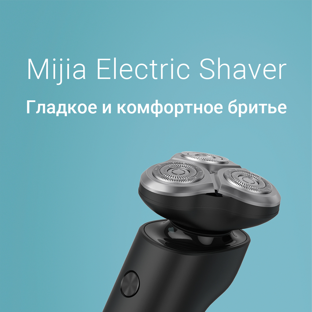 mijia electric shaver купить
